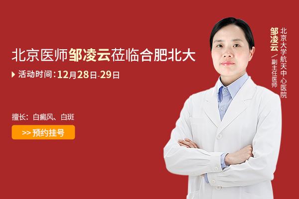 冬季白斑0元确诊普查 暨北京医师
