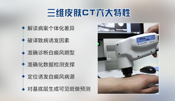 芜湖三维皮肤CT检测系统—助力抗白