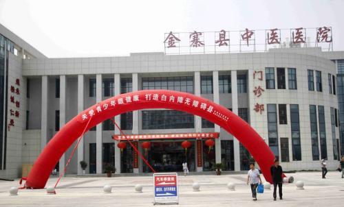 金寨县中医院