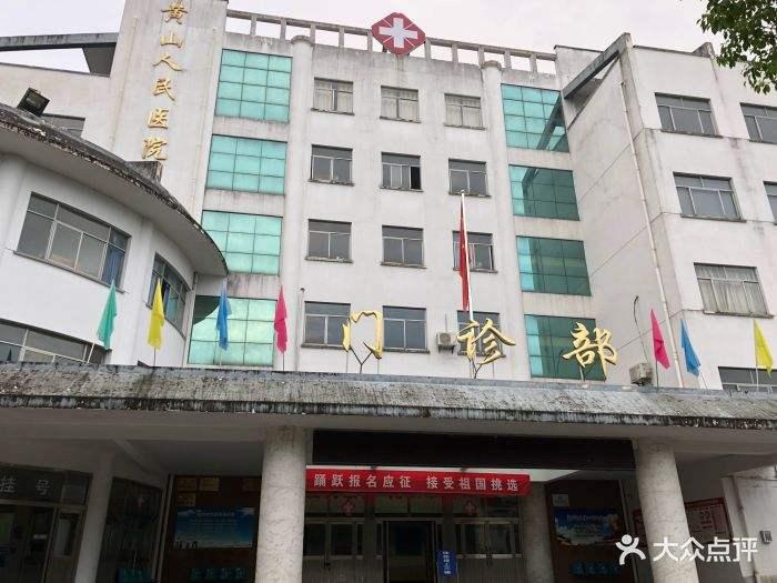 黄山区人民医院