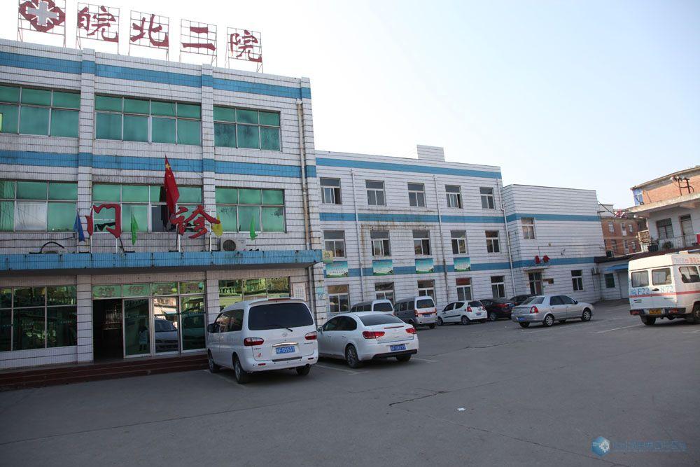 皖北煤电集团第二医院