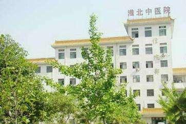 安徽省淮北市中医医院