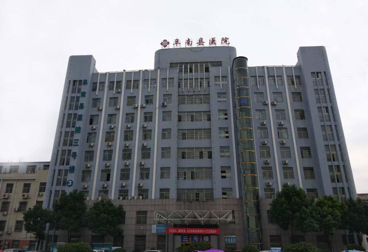 阜南县医院
