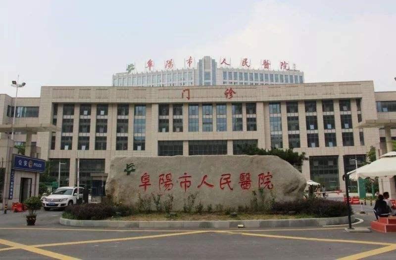 阜阳市人民医院