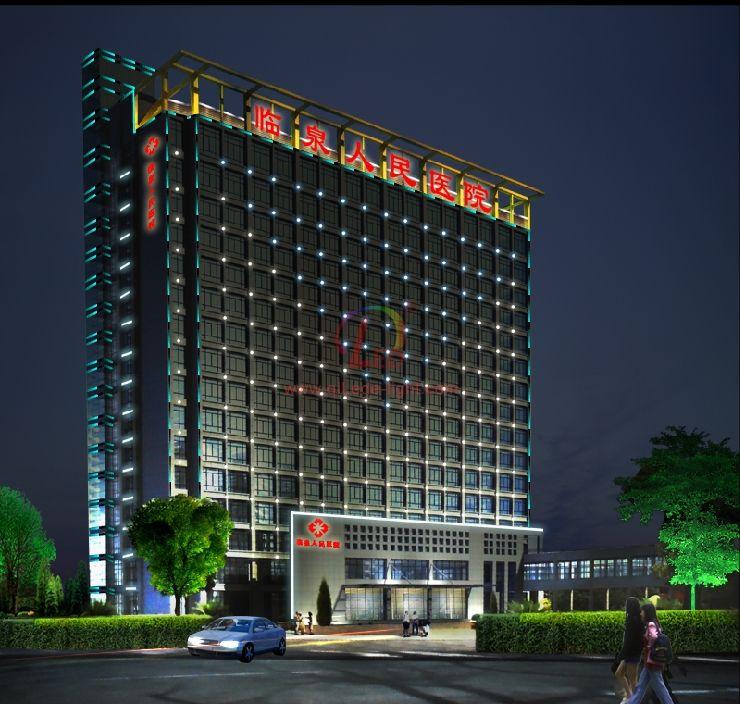 临泉县人民医院