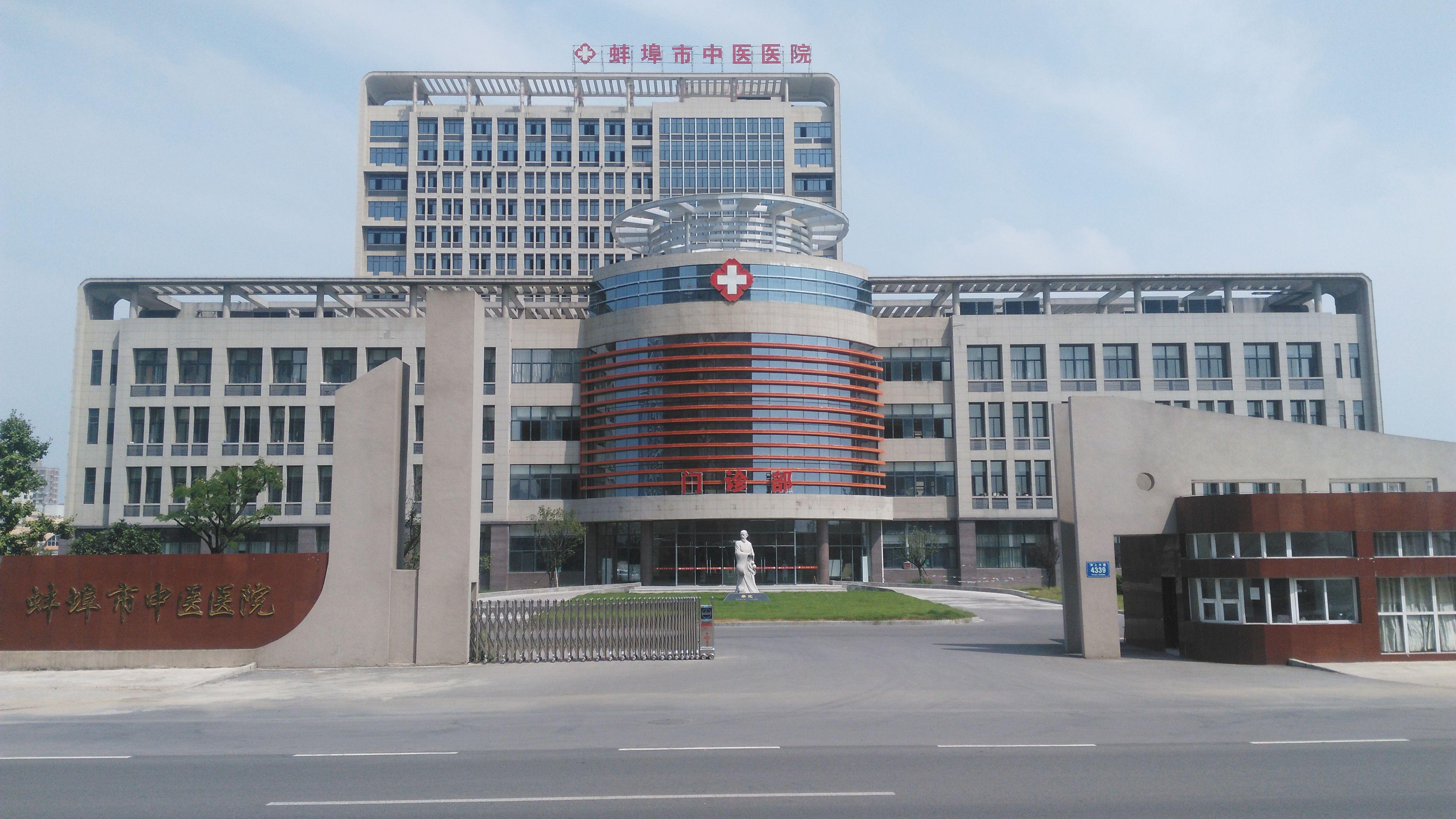 蚌埠市中医医院