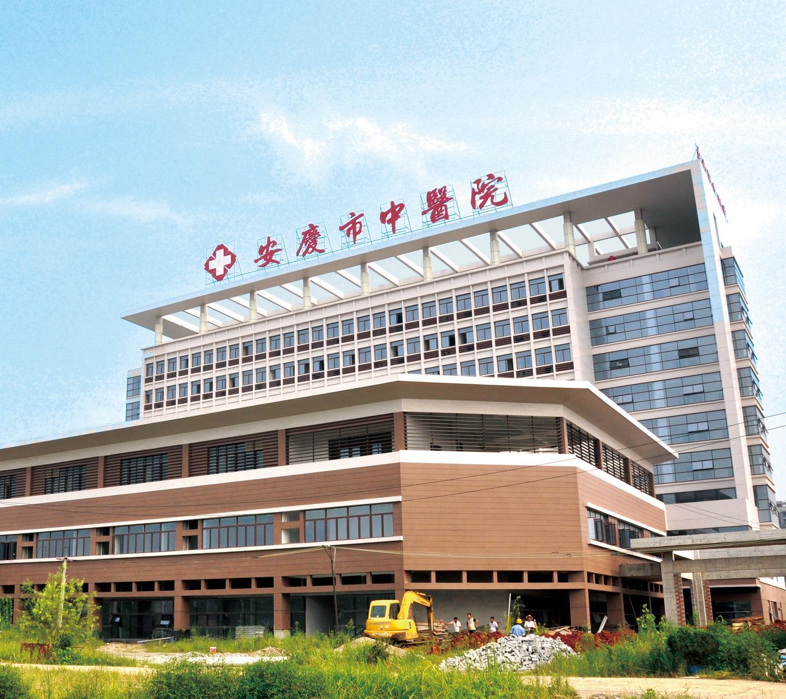 安庆市中医医院