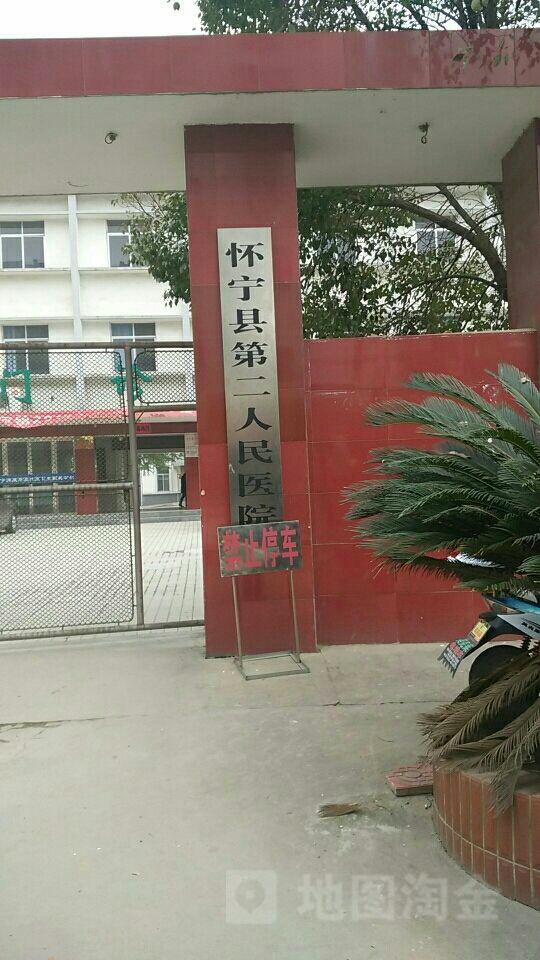 怀宁县第二人民医院