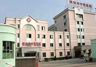 桐城市中医医院