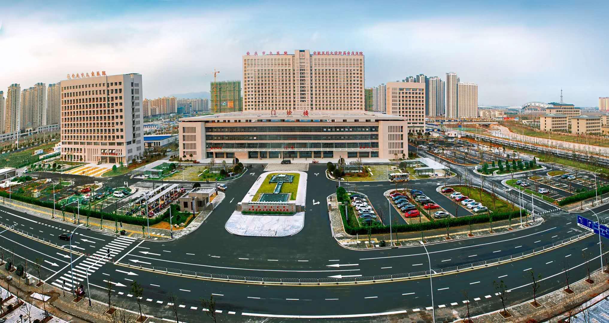 安庆市立医院新院区