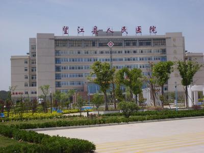 望江县医院