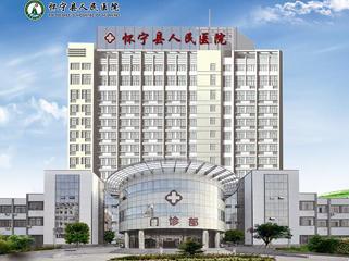 怀宁县人民医院