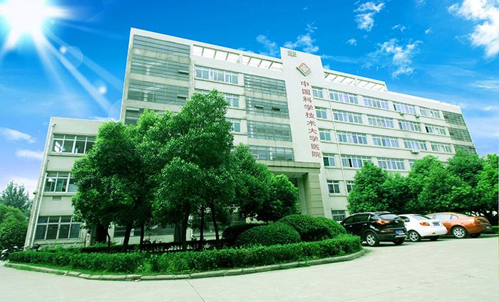 中国科学技术大学医院