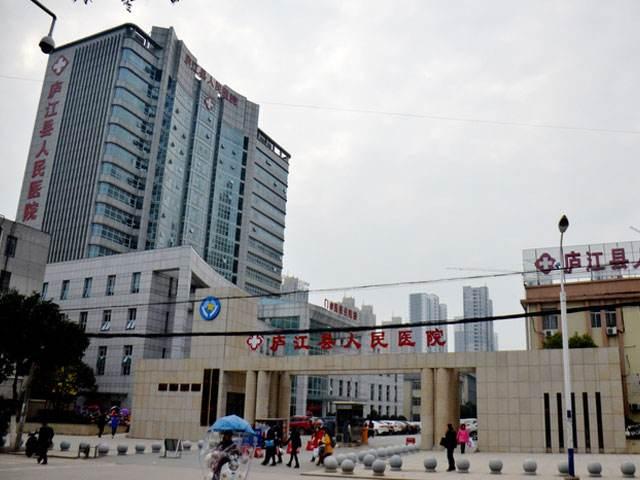 庐江县人民