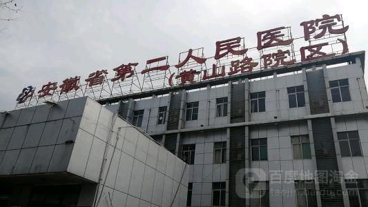 安徽省第二人民医院黄山路院区