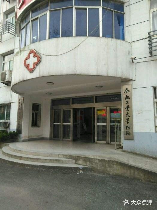 合肥工业大学校医院