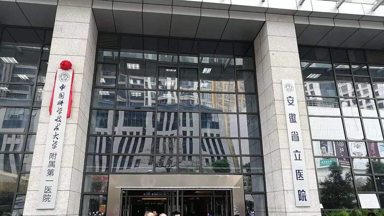 中国科学技术大学附属第一医院(安徽省立