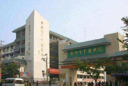 芜湖县中医院