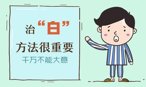 上海医院答治疗白癜风要有三心一醒!