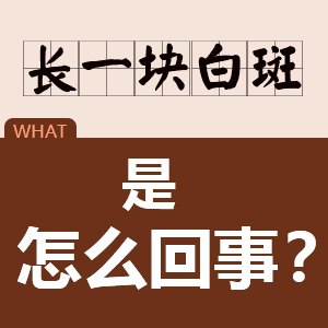 白癜风初期有什么特征