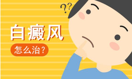 儿童患上白癜风家长应该怎么做?