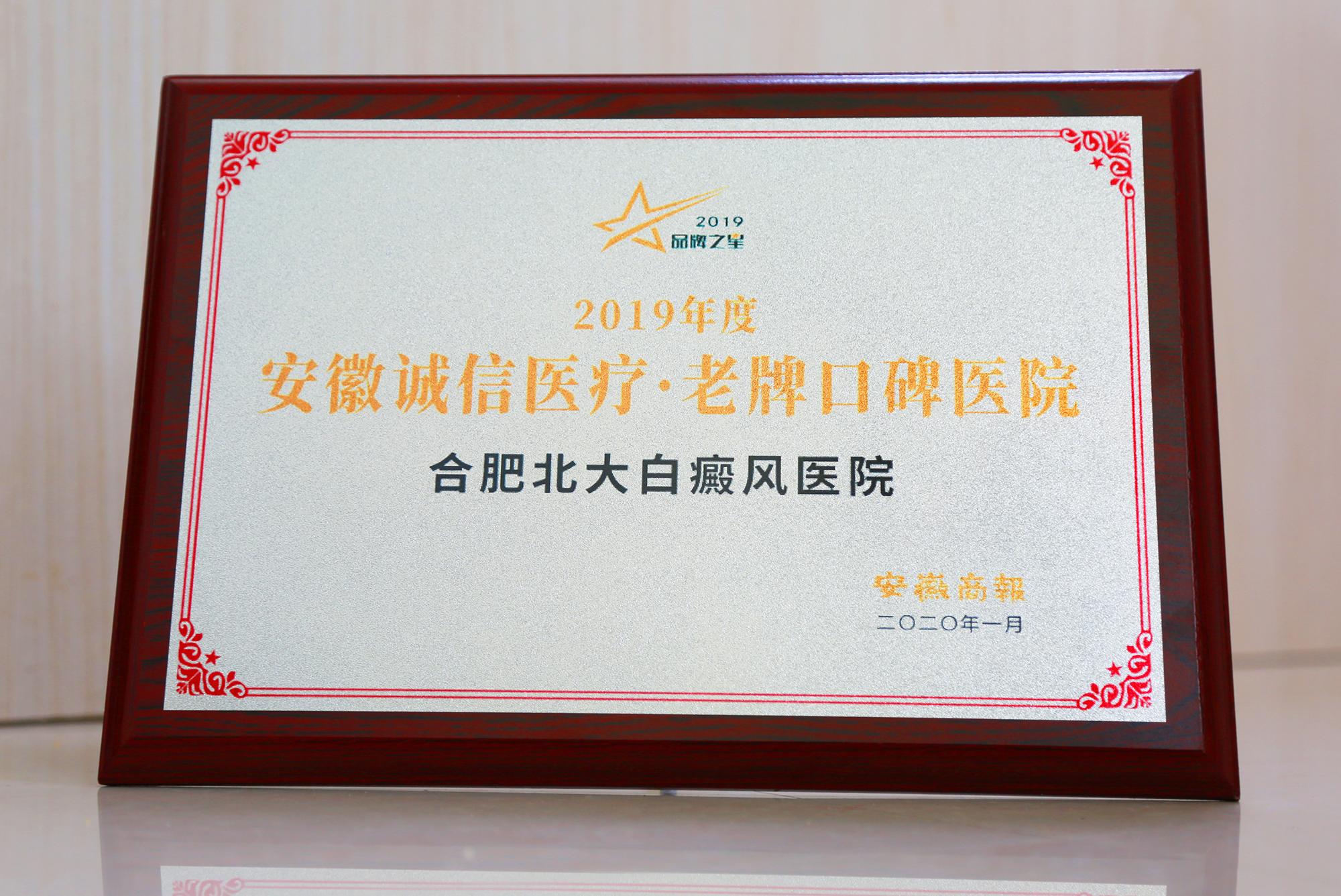 """喜讯:合肥北大白癜风医院荣获""""安徽诚信医疗"""