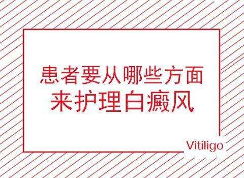 蚌埠白癜风医院—细说春季白癜风的3大护理!