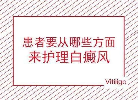 上海医院答男女白癜风患者应如何护理?