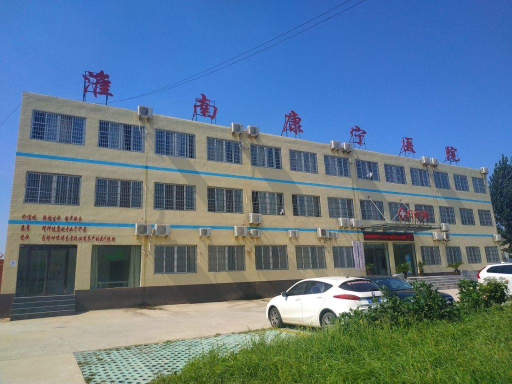 淮南康宁医院