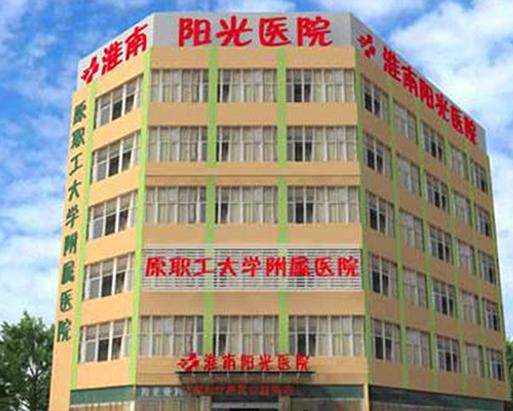 淮南阳光医院