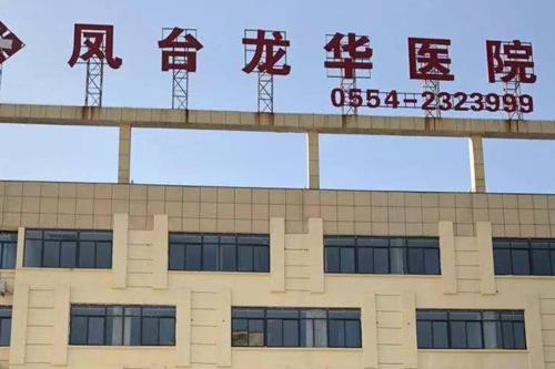 凤台龙华医院