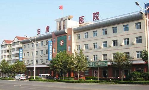 寿县安康医院