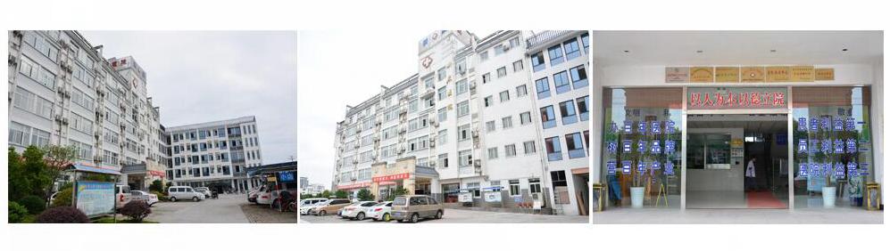 黄山新晨医院