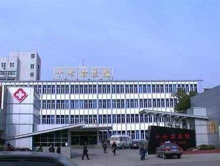 马鞍山十七冶医院