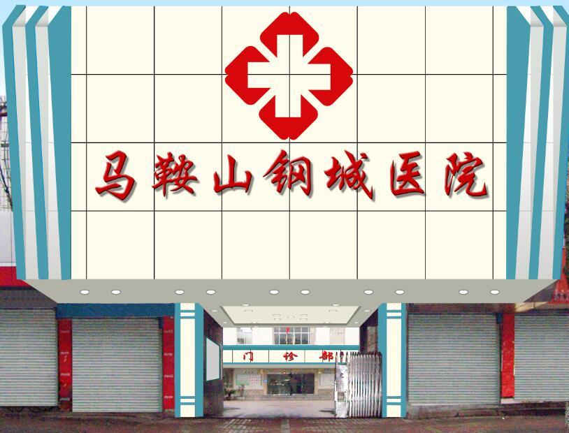 马鞍山钢城医院