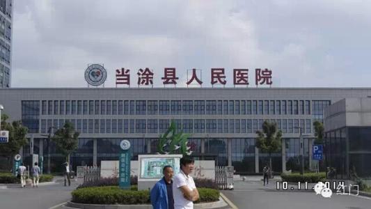 当涂县人民医院