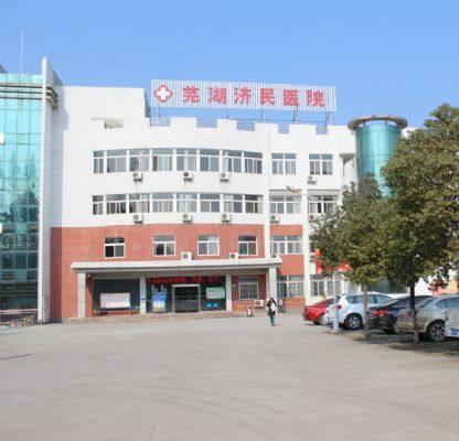 芜湖济民医院
