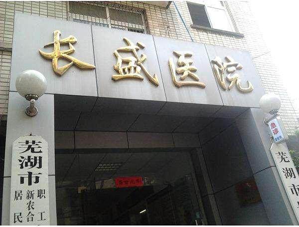 芜湖长盛医院