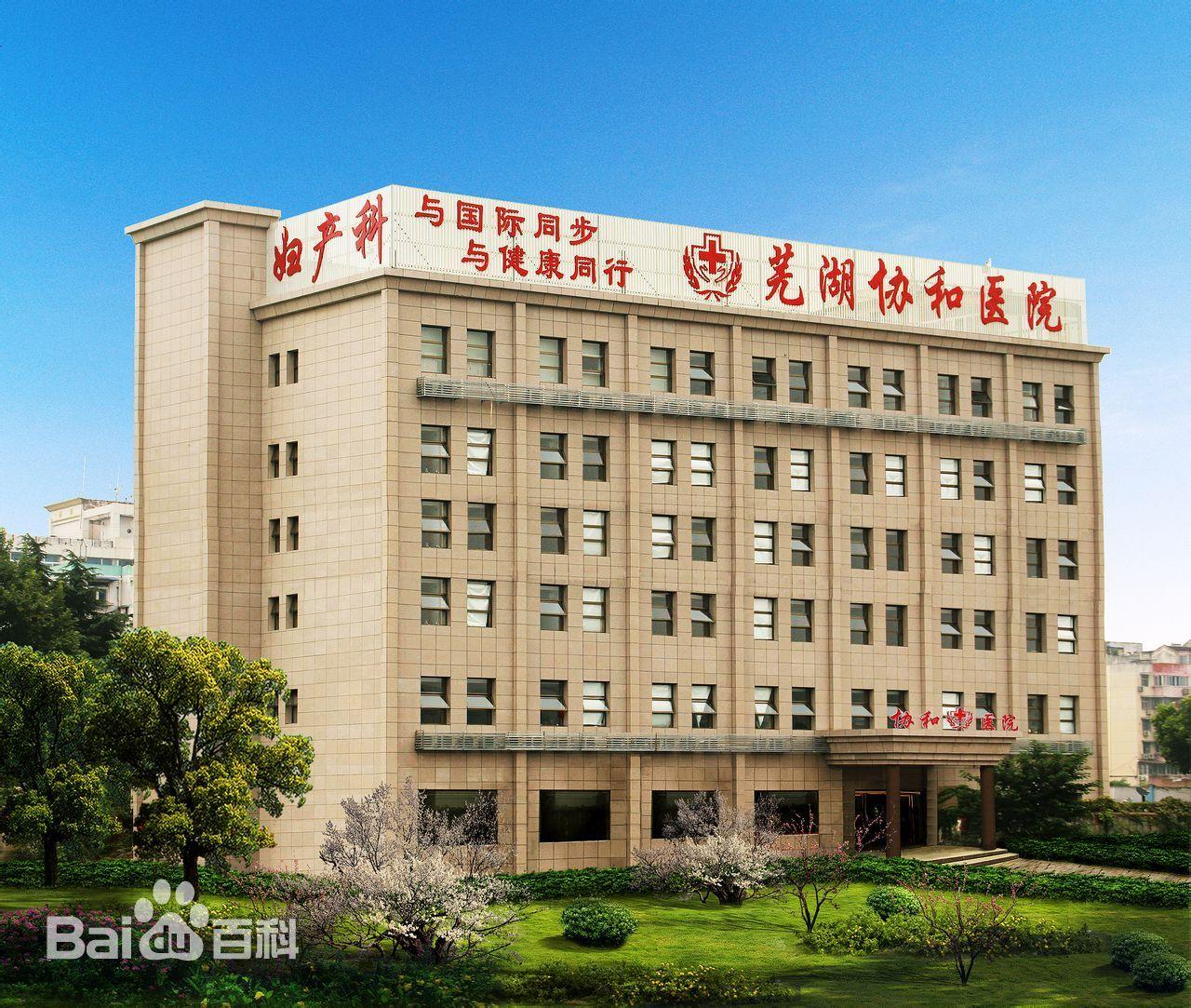 芜湖协和妇科医院