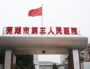芜湖市第三人民医院