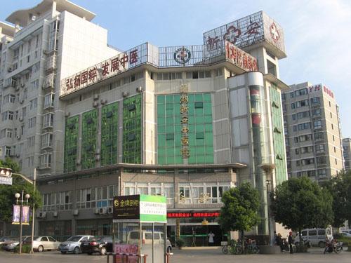 芜湖新安中医医院