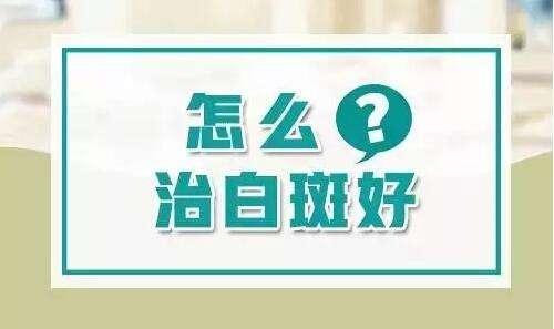 亳州白癜风医院,白斑难治疗的4大原因