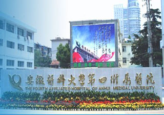安徽医科大学第四附属医院南区