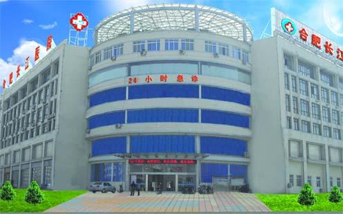 合肥长江医院