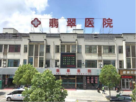 肥西县翡翠医院