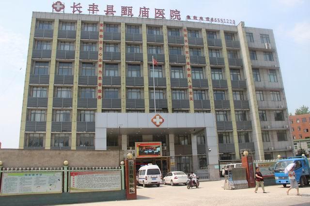 长丰县甄庙医院