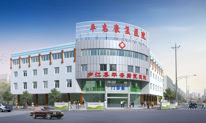 庐江县平安康复医院
