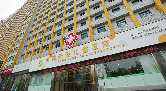 合肥天使儿童医院(抽动症康复中心)