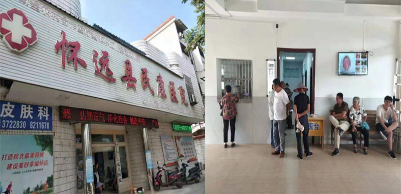 怀远县民康医院