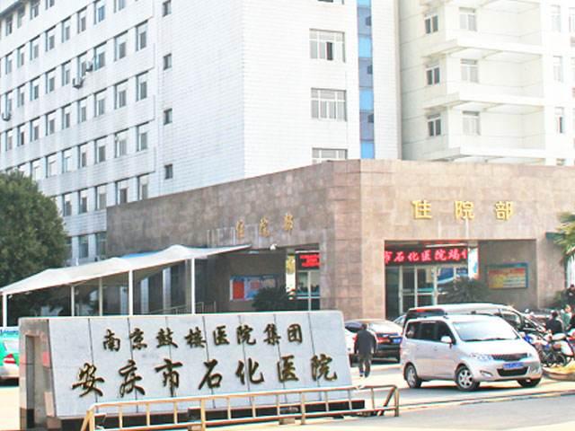 安庆石化医院